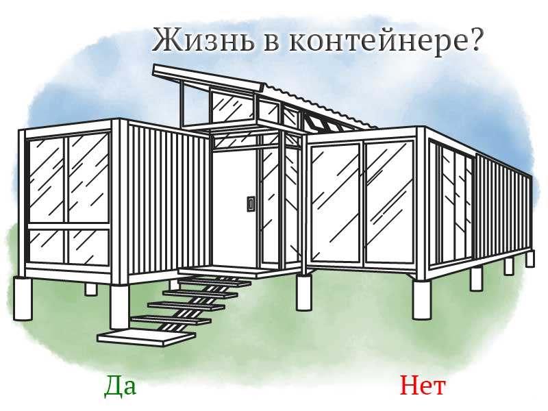 Сontainer-house-yes-no