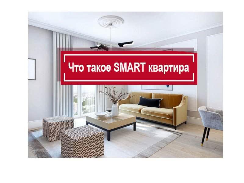 Что такое смарт-квартира?