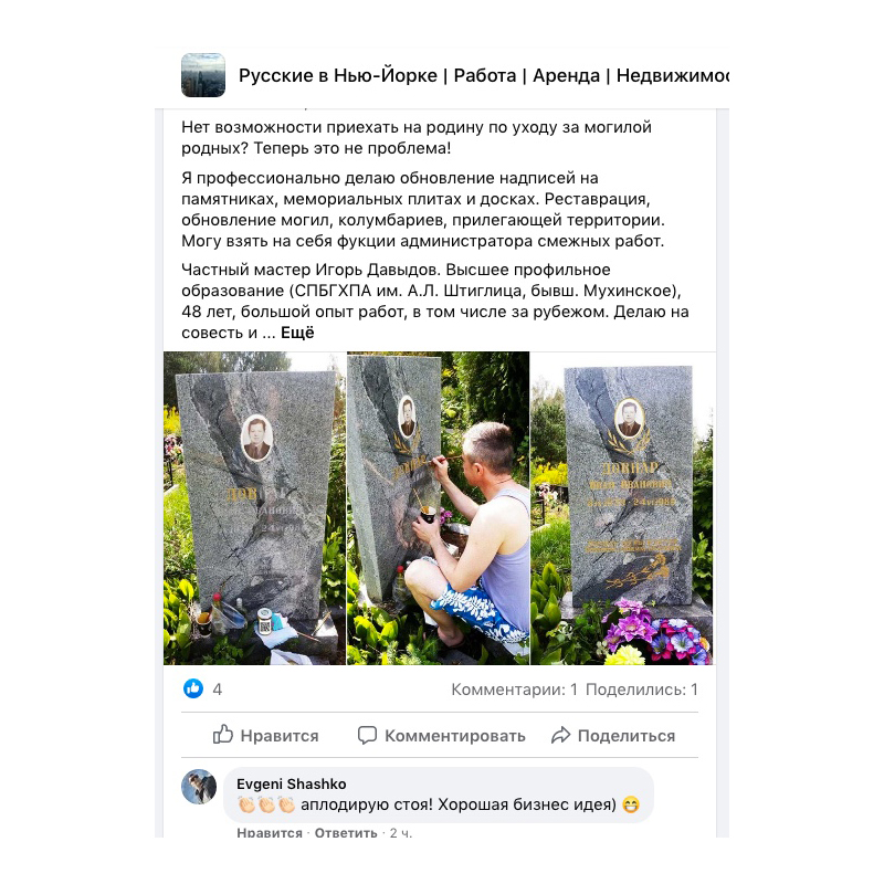Реставрация захоронений в Беларуси