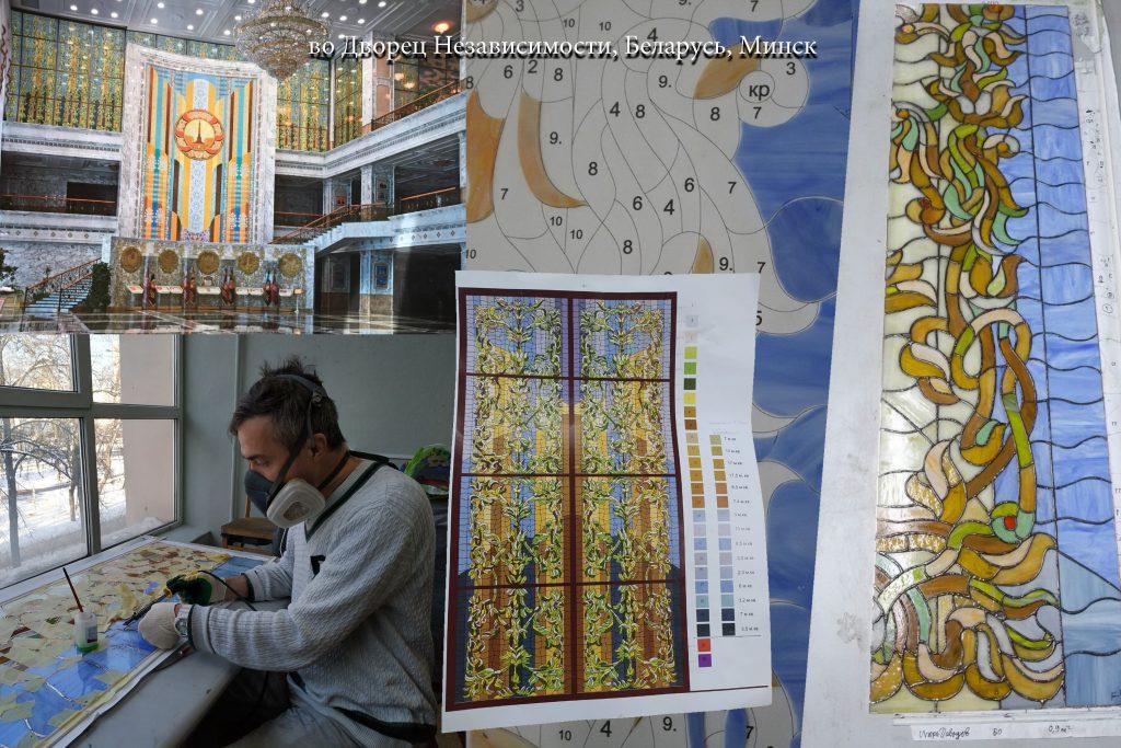 Работа над витражом в Дворец Президента Республики Беларусь